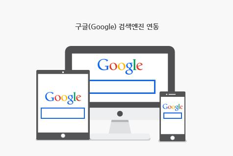 구글(Google) 검색엔진 연동