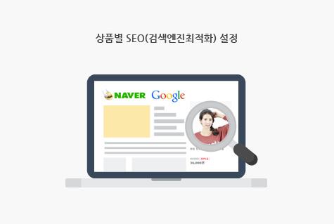 상품별 SEO(검색엔진최적화) 설정