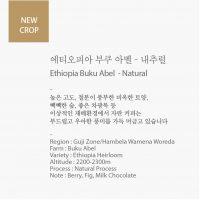 에티오피아부쿠아벨 – 내추럴